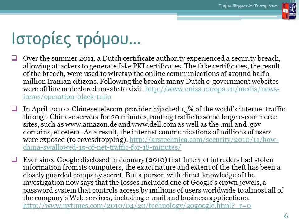 Ιστορίες τρόμου…  Over the summer 2011, a Dutch certificate authority experienced a security breach, allowing attackers to generate fake PKI certificates.