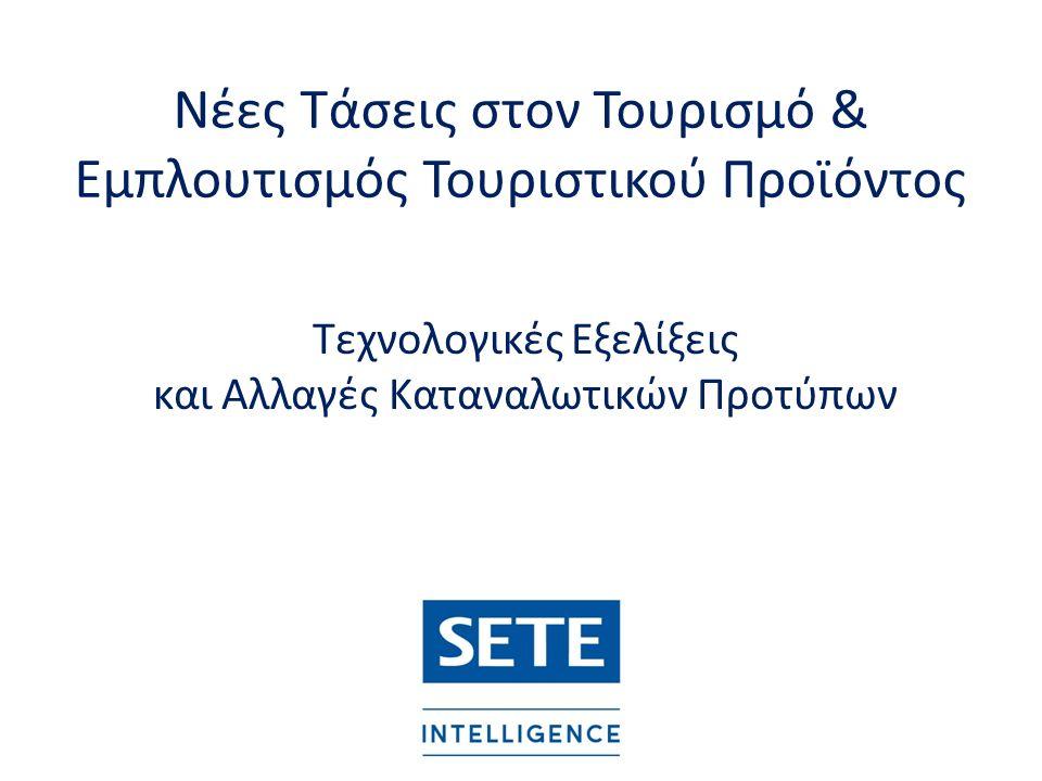 Νέες Τάσεις στον Τουρισμό & Εμπλουτισμός Τουριστικού Προϊόντος Τεχνολογικές Εξελίξεις και Αλλαγές Καταναλωτικών Προτύπων