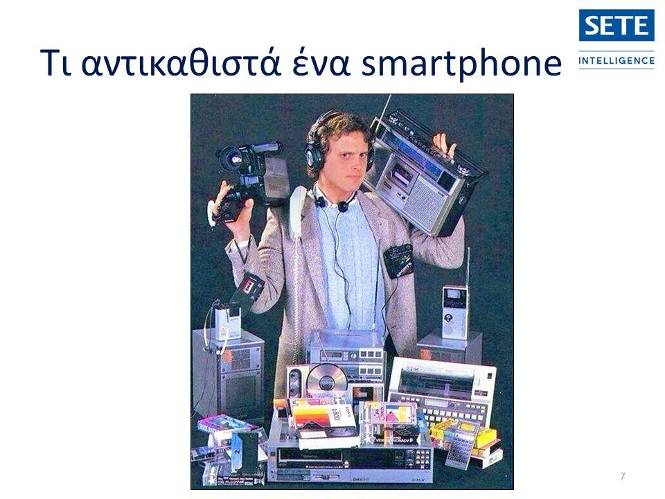 Τι αντικαθιστά ένα smartphone 7