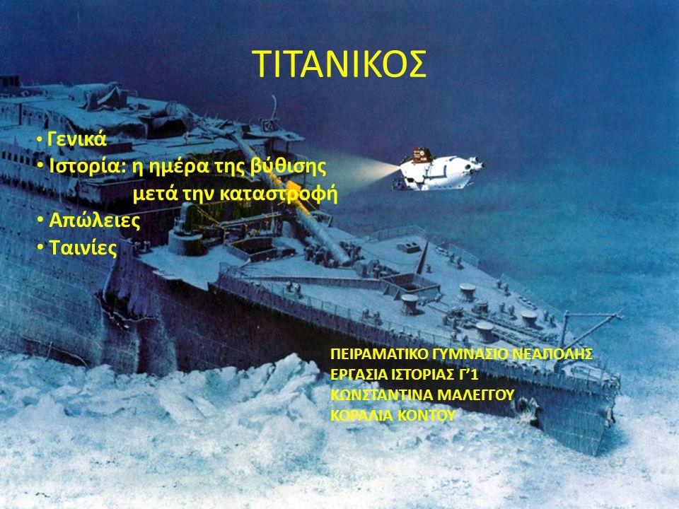 Ο Τιτανικός είναι μια δραματική, αισθηματική ταινία εποχής, παραγωγής 1997 σε σενάριο και σκηνοθεσία του Τζειμς Κάμερον βασισμένη στο διασημότερο ναυάγιο όλων των εποχών, αυτό του υπερωκεάνιου Τιτανικού που βυθίστηκε στις 14 Απριλίου 1912.