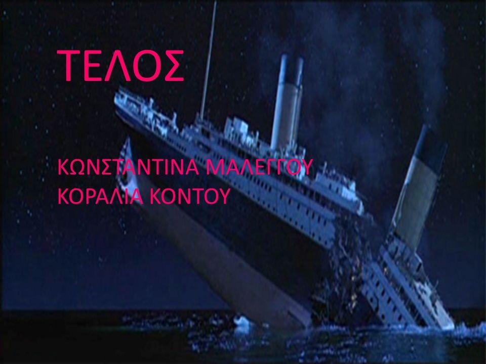 ΤΕΛΟΣ ΚΩΝΣΤΑΝΤΙΝΑ ΜΑΛΕΓΓΟΥ ΚΟΡΑΛΙΑ ΚΟΝΤΟΥ
