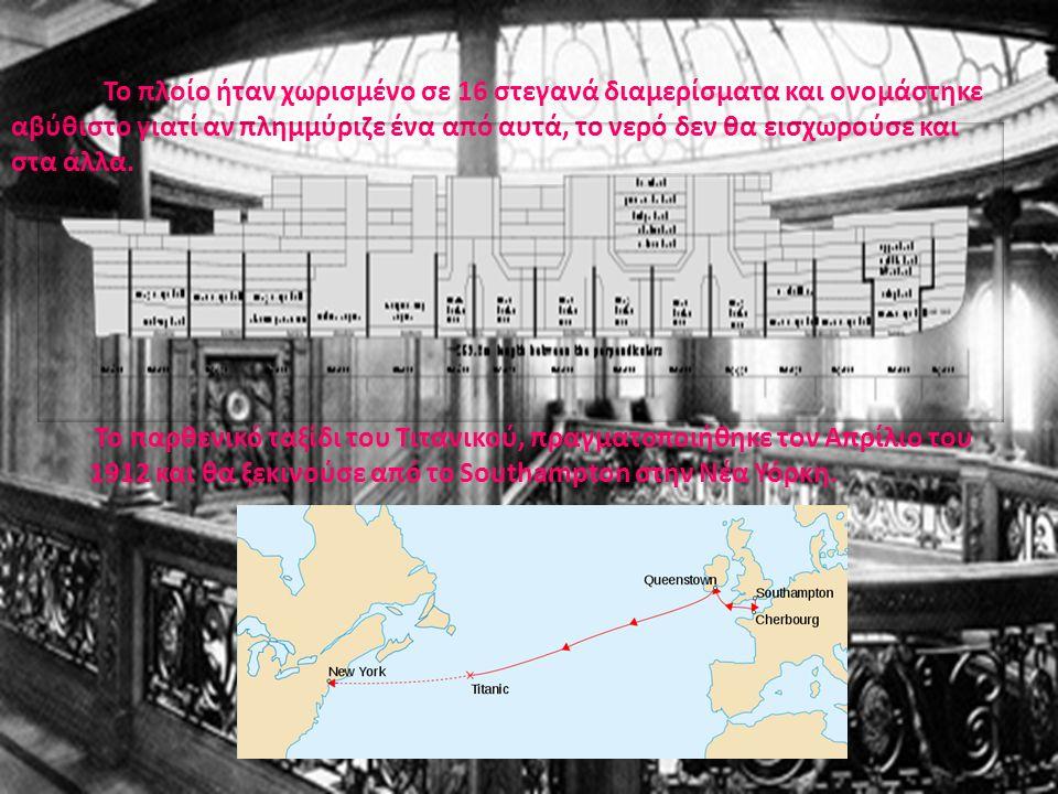 Το πλοίο ήταν χωρισμένο σε 16 στεγανά διαμερίσματα και ονομάστηκε αβύθιστο γιατί αν πλημμύριζε ένα από αυτά, το νερό δεν θα εισχωρούσε και στα άλλα.
