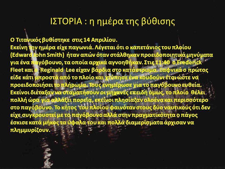 ΙΣΤΟΡΙΑ : η ημέρα της βύθισης Ο Τιτανικός βυθίστηκε στις 14 Απριλίου.