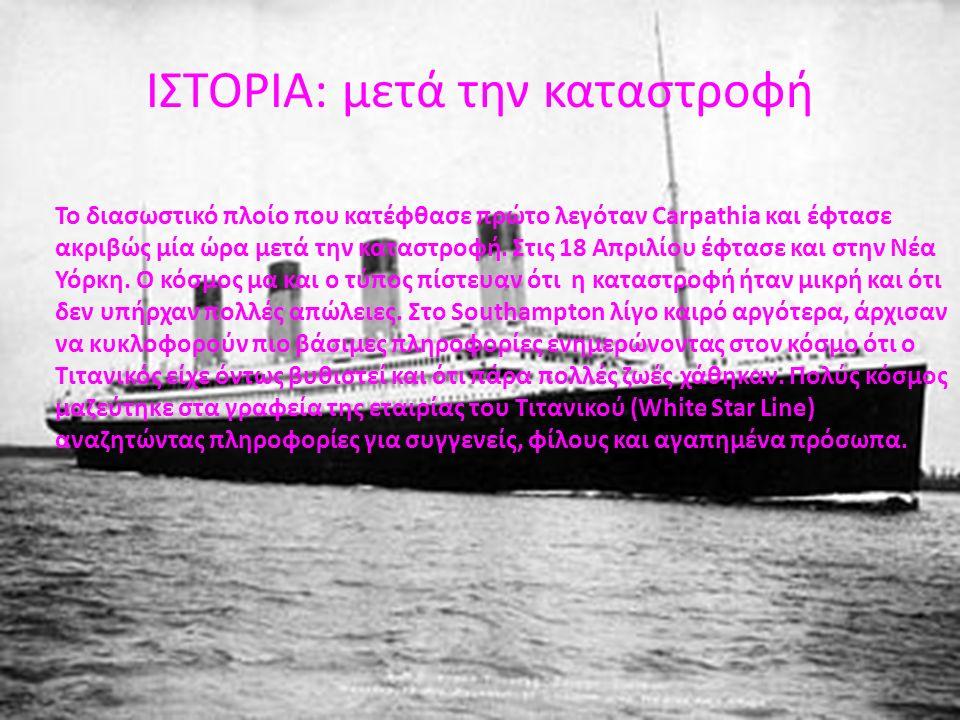 ΙΣΤΟΡΙΑ: μετά την καταστροφή Το διασωστικό πλοίο που κατέφθασε πρώτο λεγόταν Carpathia και έφτασε ακριβώς μία ώρα μετά την καταστροφή.