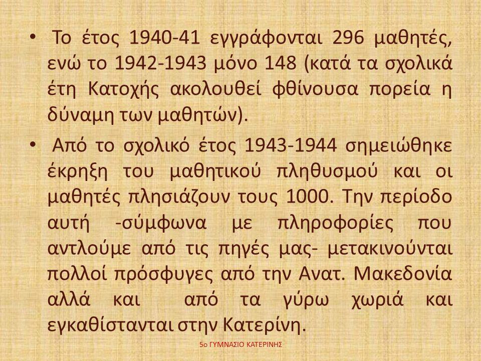 Το έτος 1940-41 εγγράφονται 296 μαθητές, ενώ το 1942-1943 μόνο 148 (κατά τα σχολικά έτη Κατοχής ακολουθεί φθίνουσα πορεία η δύναμη των μαθητών).