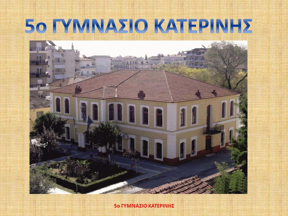 Γυμνάσιον εν Αικατερίνη 1921-1927 Το κτήριο του 5 ου Γυμνασίου Κατερίνης ανεγέρθηκε από τους Τούρκους κατακτητές στο τέλος του 19 ου /αρχές του 20 ου αιώνα.