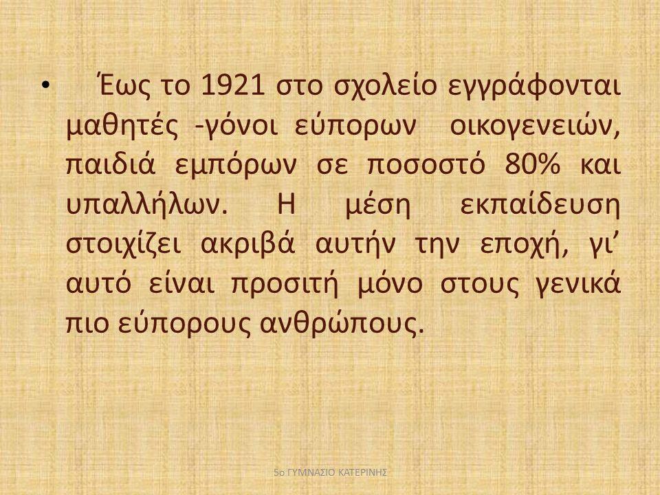 Έως το 1921 στο σχολείο εγγράφονται μαθητές -γόνοι εύπορων οικογενειών, παιδιά εμπόρων σε ποσοστό 80% και υπαλλήλων.