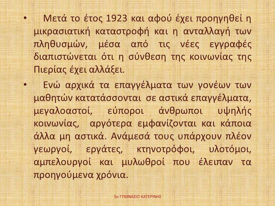 Μετά το έτος 1923 και αφού έχει προηγηθεί η μικρασιατική καταστροφή και η ανταλλαγή των πληθυσμών, μέσα από τις νέες εγγραφές διαπιστώνεται ότι η σύνθεση της κοινωνίας της Πιερίας έχει αλλάξει.