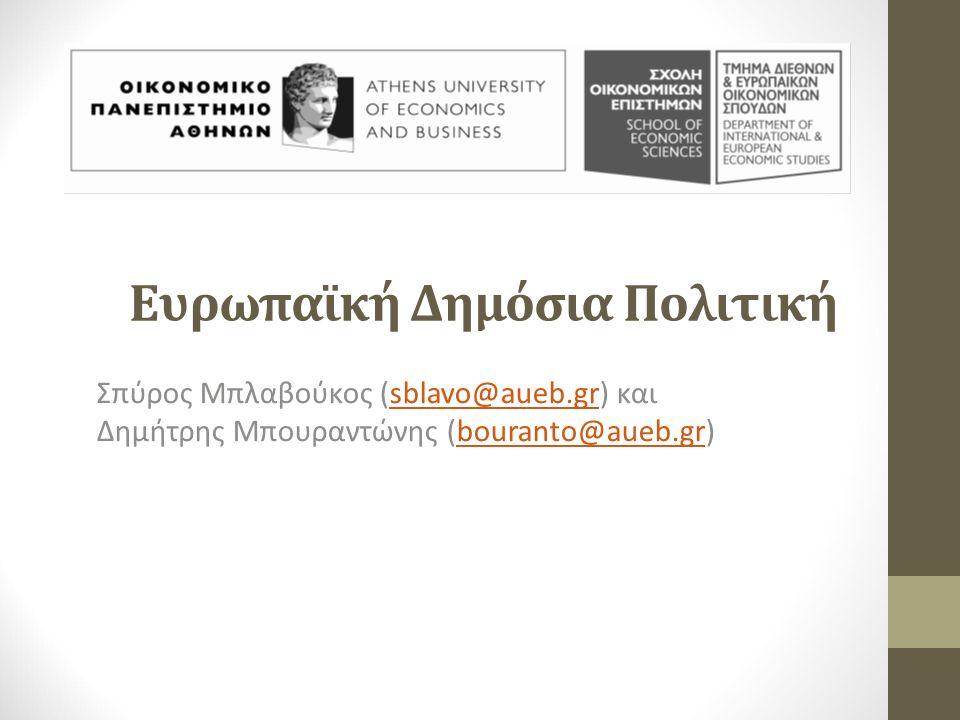 Ευρωπαϊκή Δημόσια Πολιτική Σπύρος Μπλαβούκος (sblavo@aueb.gr) καιsblavo@aueb.gr Δημήτρης Μπουραντώνης (bouranto@aueb.gr)bouranto@aueb.gr