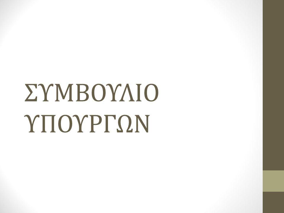 ΣΥΜΒΟΥΛΙΟ ΥΠΟΥΡΓΩΝ