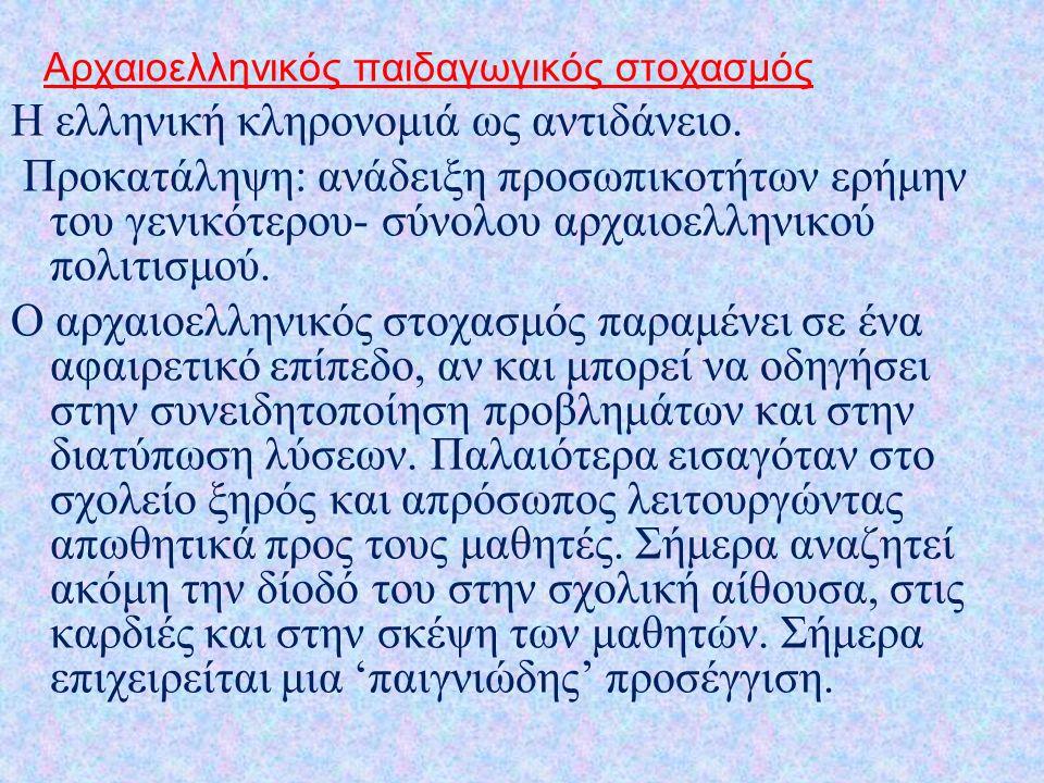 Αρχαιοελληνικός παιδαγωγικός στοχασμός Η ελληνική κληρονομιά ως αντιδάνειο.