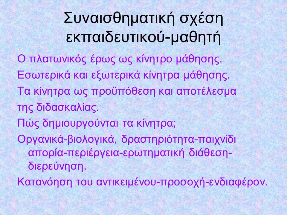 Συναισθηματική σχέση εκπαιδευτικού-μαθητή Ο πλατωνικός έρως ως κίνητρο μάθησης.