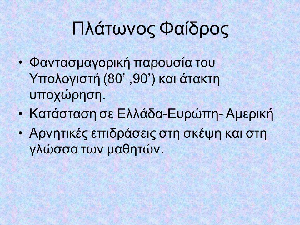 Πλάτωνος Φαίδρος Φαντασμαγορική παρουσία του Υπολογιστή (80',90') και άτακτη υποχώρηση. Κατάσταση σε Ελλάδα-Ευρώπη- Αμερική Αρνητικές επιδράσεις στη σ