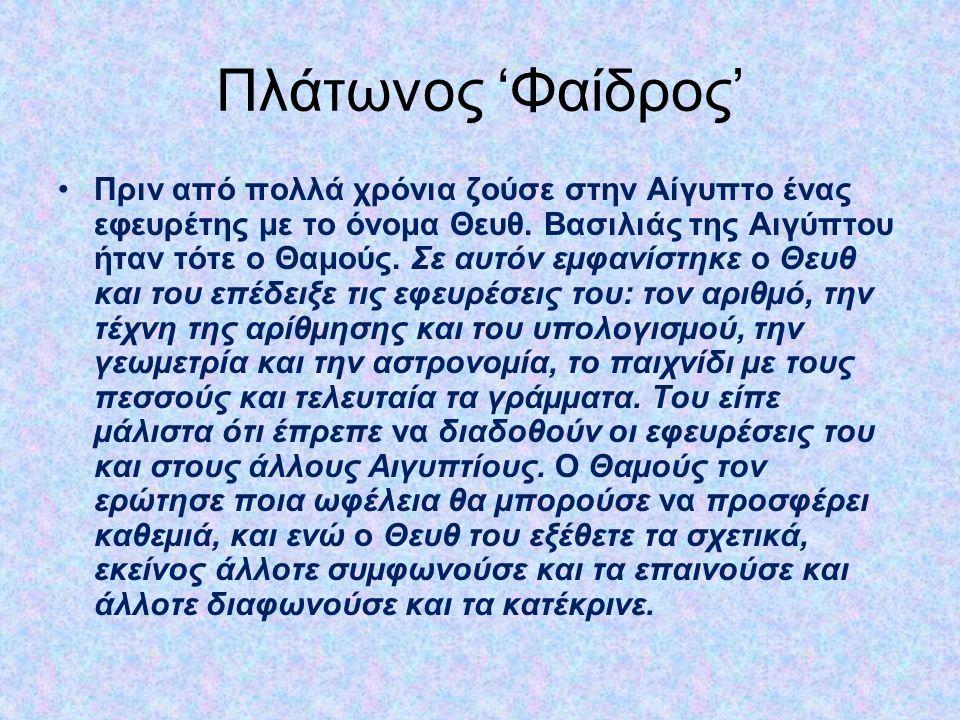 Πλάτωνος 'Φαίδρος' Πριν από πολλά χρόνια ζούσε στην Αίγυπτο ένας εφευρέτης με το όνομα Θευθ. Βασιλιάς της Αιγύπτου ήταν τότε ο Θαμούς. Σε αυτόν εµφανί