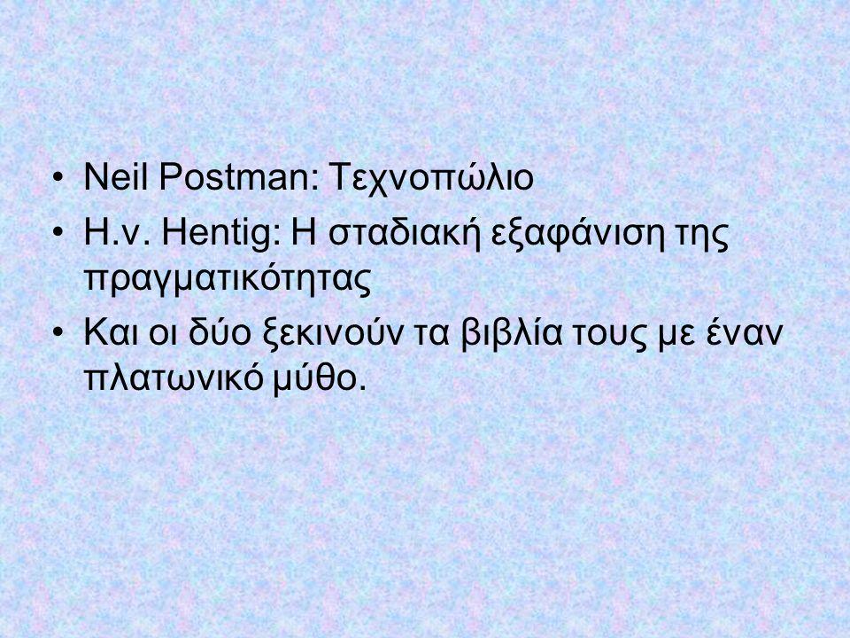 Νeil Postman: Τεχνοπώλιο Η.v.