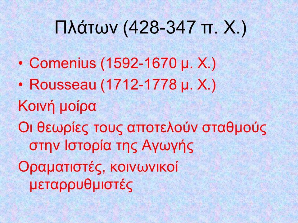 Πλάτων (428-347 π. Χ.) Comenius (1592-1670 μ. Χ.) Rousseau (1712-1778 μ. Χ.) Κοινή μοίρα Οι θεωρίες τους αποτελούν σταθμούς στην Ιστορία της Αγωγής Ορ