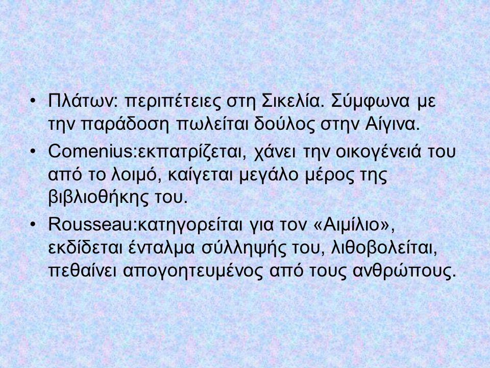 Πλάτων: περιπέτειες στη Σικελία. Σύμφωνα με την παράδοση πωλείται δούλος στην Αίγινα. Comenius:εκπατρίζεται, χάνει την οικογένειά του από το λοιμό, κα