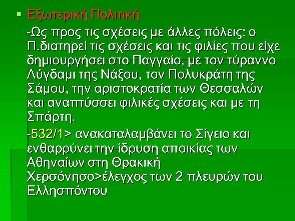  Εξωτερική Πολιτική -Ως προς τις σχέσεις με άλλες πόλεις: ο Π.διατηρεί τις σχέσεις και τις φιλίες που είχε δημιουργήσει στο Παγγαίο, με τον τύραννο Λύγδαμι της Νάξου, τον Πολυκράτη της Σάμου, την αριστοκρατία των Θεσσαλών και αναπτύσσει φιλικές σχέσεις και με τη Σπάρτη.
