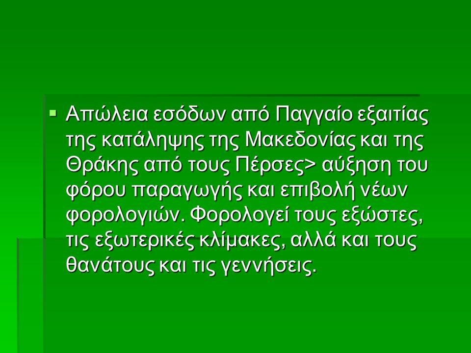  Απώλεια εσόδων από Παγγαίο εξαιτίας της κατάληψης της Μακεδονίας και της Θράκης από τους Πέρσες> αύξηση του φόρου παραγωγής και επιβολή νέων φορολογιών.