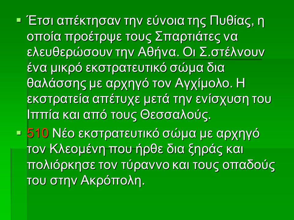  Έτσι απέκτησαν την εύνοια της Πυθίας, η οποία προέτρψε τους Σπαρτιάτες να ελευθερώσουν την Αθήνα.