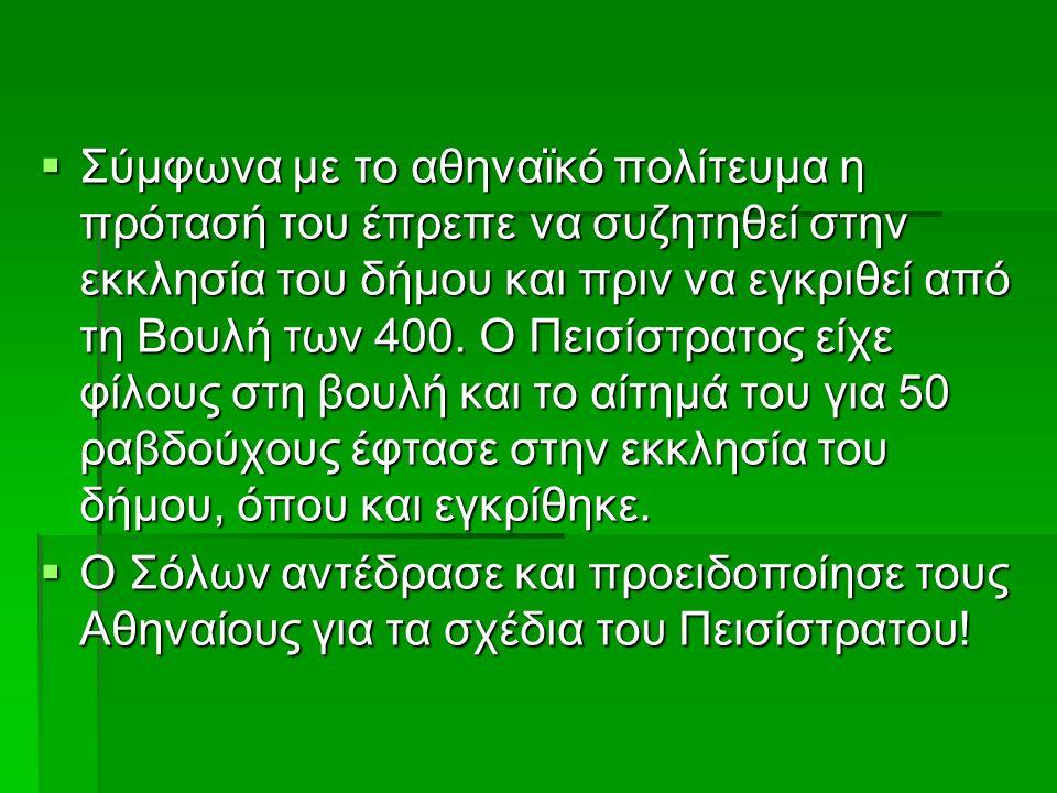  Σύμφωνα με το αθηναϊκό πολίτευμα η πρότασή του έπρεπε να συζητηθεί στην εκκλησία του δήμου και πριν να εγκριθεί από τη Βουλή των 400.