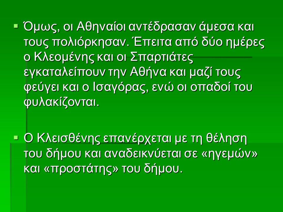  Όμως, οι Αθηναίοι αντέδρασαν άμεσα και τους πολιόρκησαν.