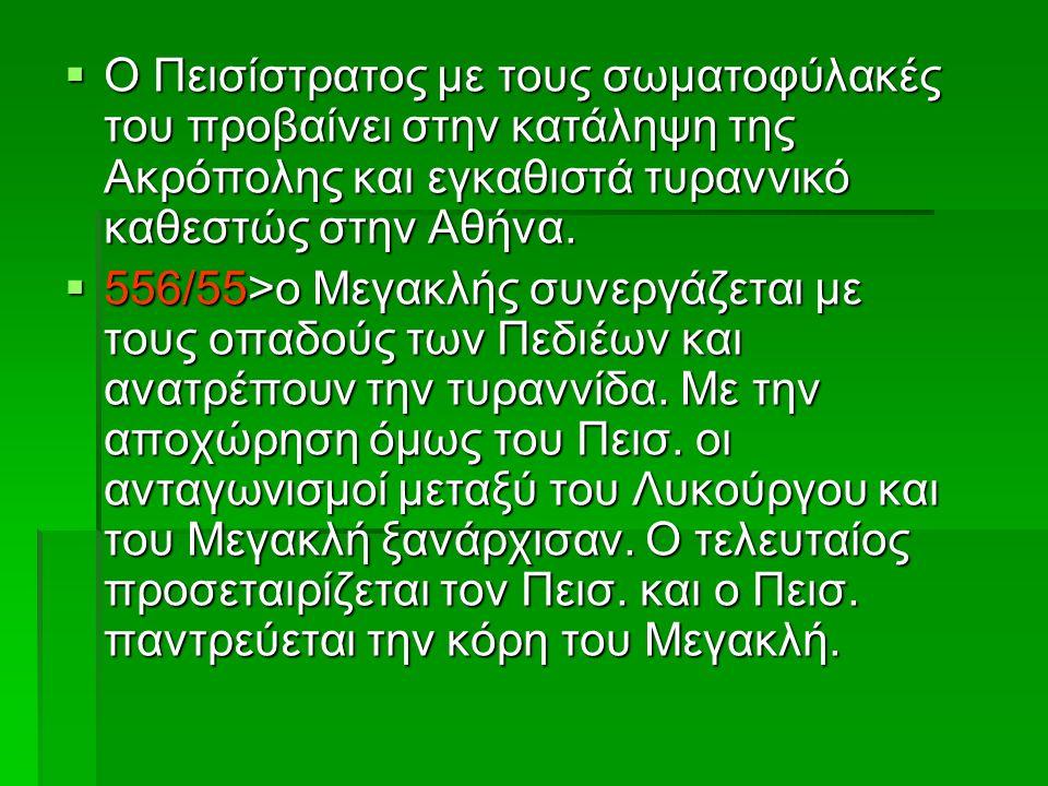  Ο Πεισίστρατος με τους σωματοφύλακές του προβαίνει στην κατάληψη της Ακρόπολης και εγκαθιστά τυραννικό καθεστώς στην Αθήνα.