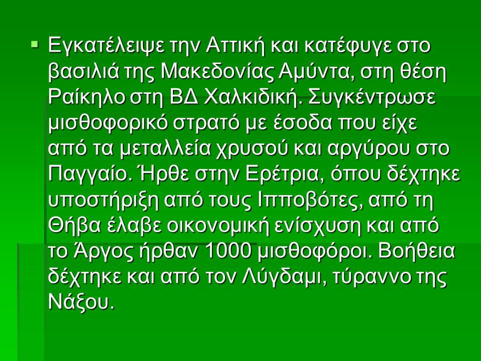  Εγκατέλειψε την Αττική και κατέφυγε στο βασιλιά της Μακεδονίας Αμύντα, στη θέση Ραίκηλο στη ΒΔ Χαλκιδική.