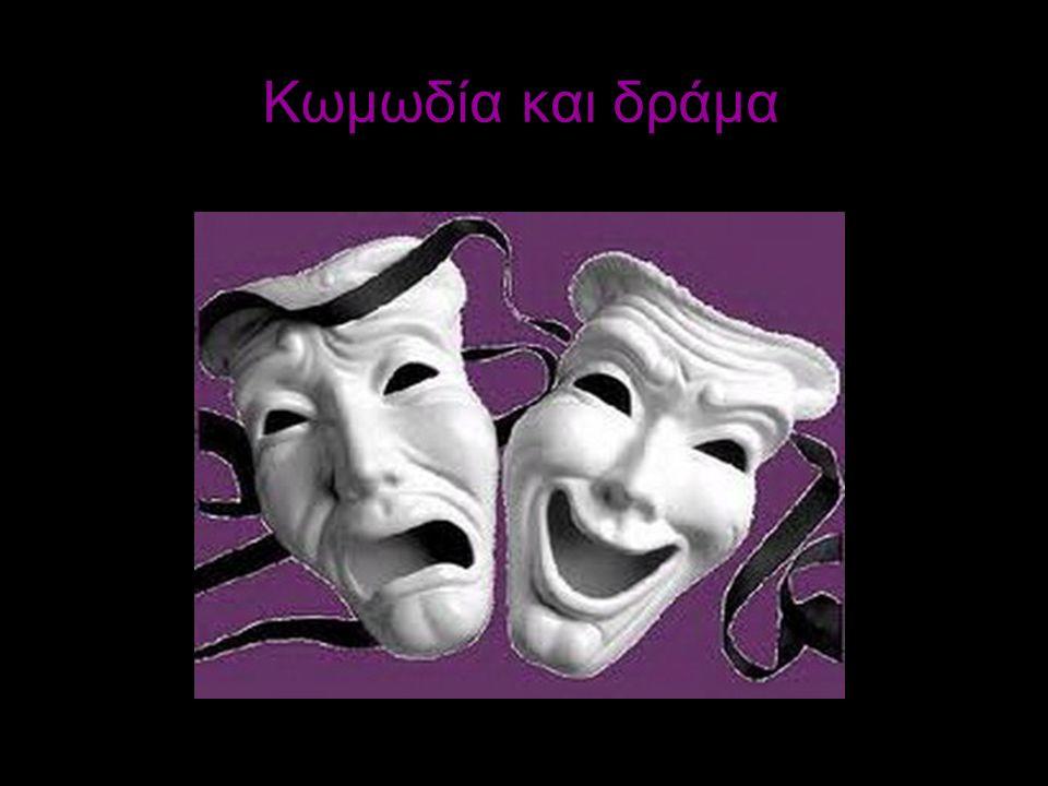 Κωμωδία και δράμα