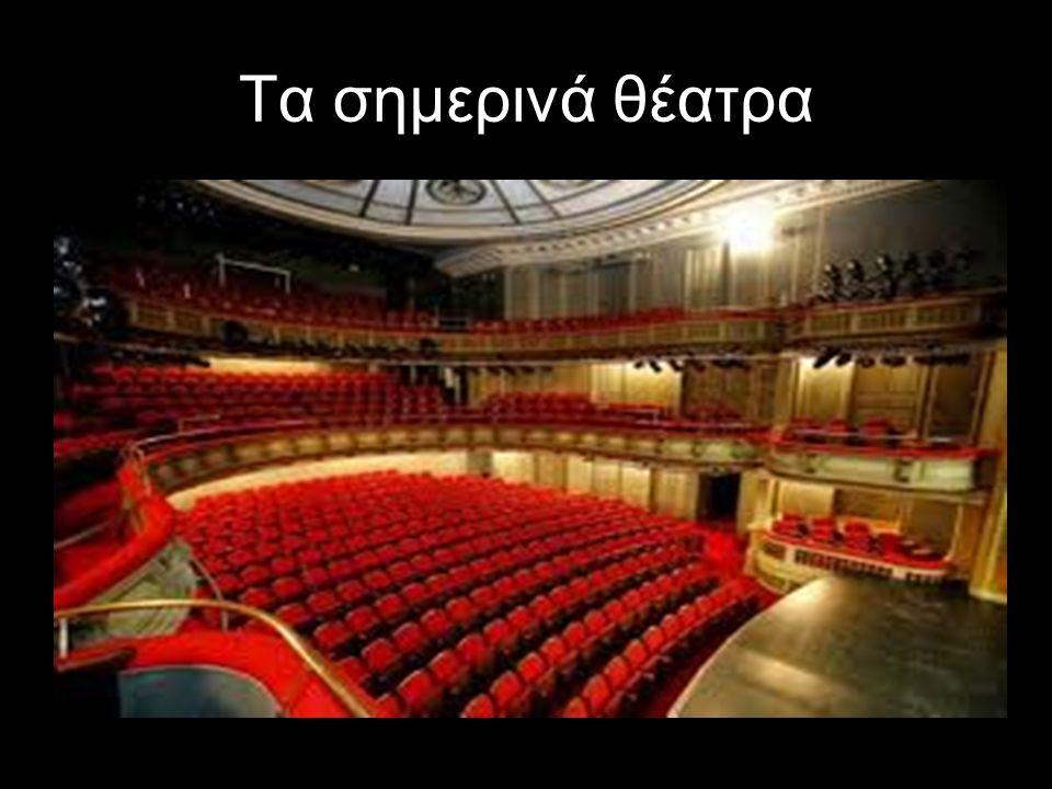 Τα σημερινά θέατρα