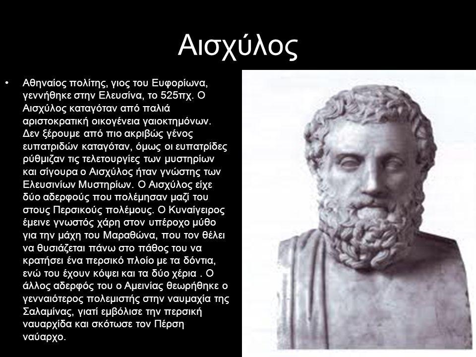 Αισχύλος Αθηναίος πολίτης, γιος του Ευφορίωνα, γεννήθηκε στην Ελευσίνα, το 525πχ.