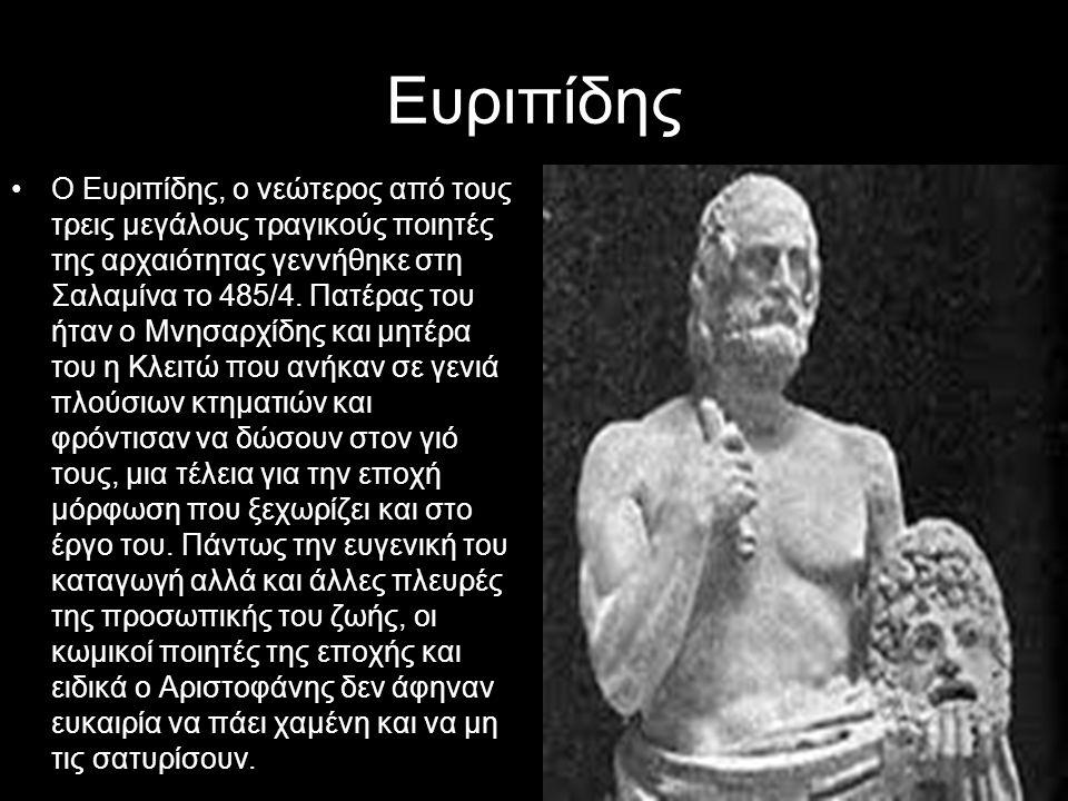 Ευριπίδης Ο Ευριπίδης, ο νεώτερος από τους τρεις μεγάλους τραγικούς ποιητές της αρχαιότητας γεννήθηκε στη Σαλαμίνα το 485/4.