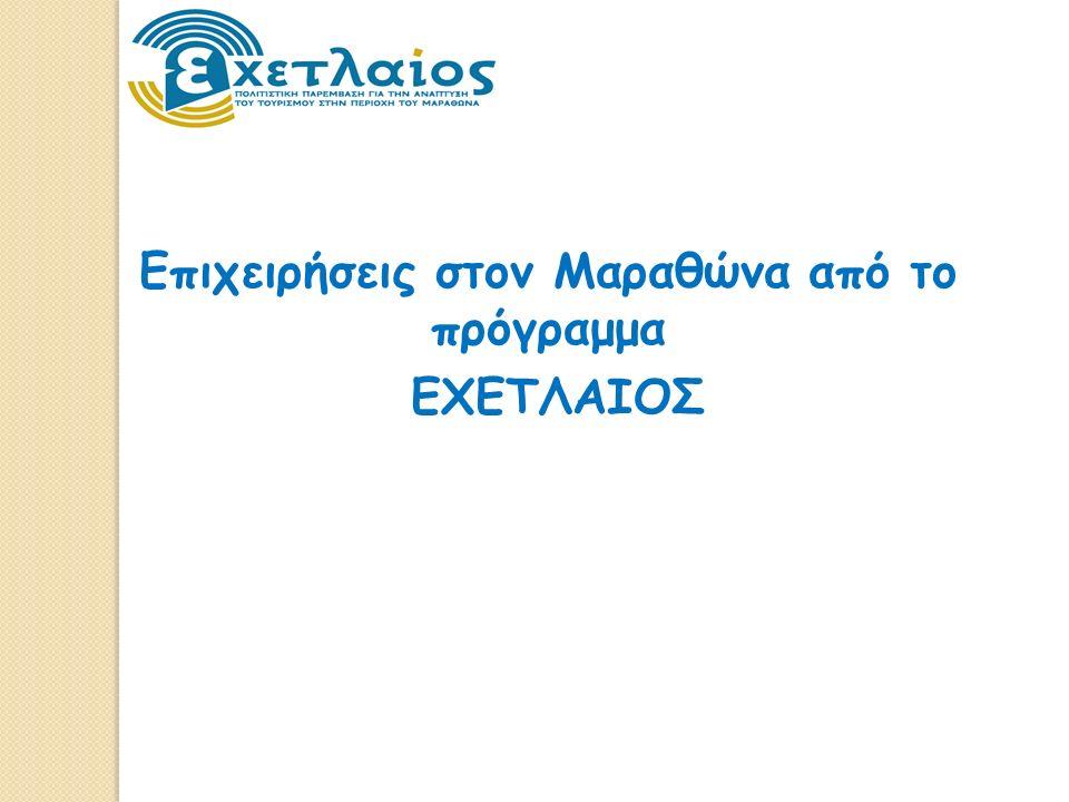 Επιχειρήσεις στον Μαραθώνα από το πρόγραμμα ΕΧΕΤΛΑΙΟΣ