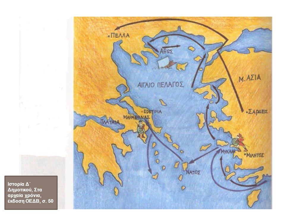 Ιστορία Δ΄ Δημοτικού, Στα αρχαία χρόνια, έκδοση ΟΕΔΒ, σ. 50