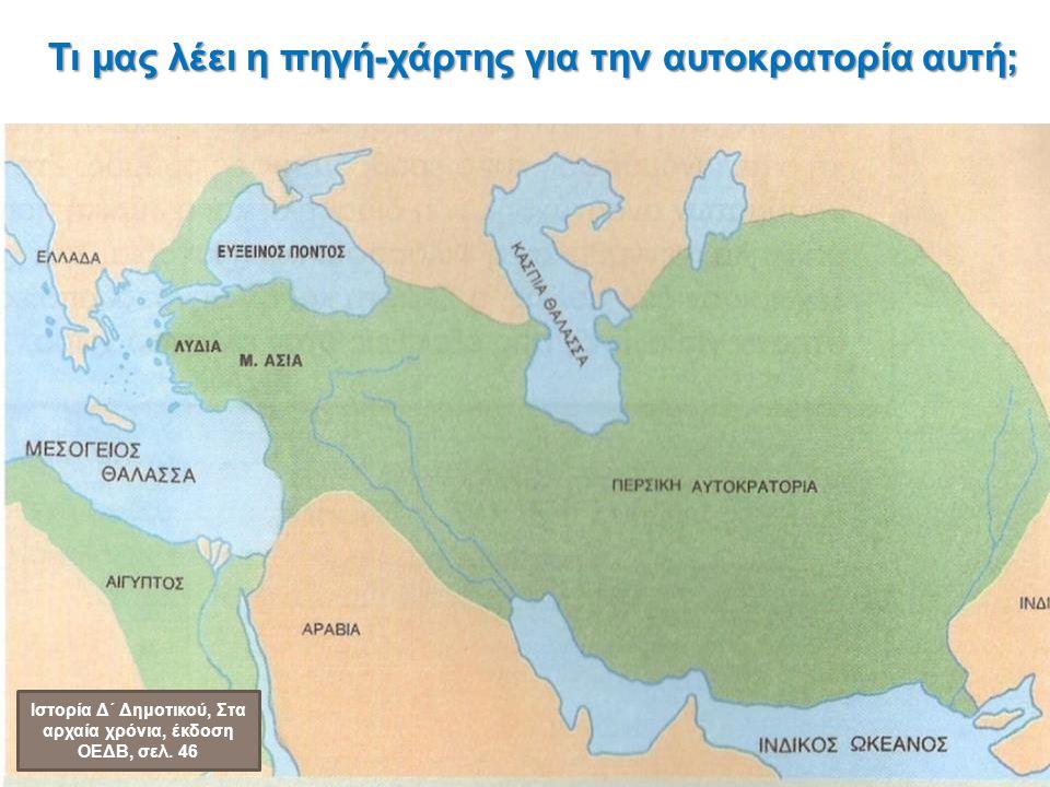 Τι μας λέει η πηγή-χάρτης για την αυτοκρατορία αυτή; Ιστορία Δ΄ Δημοτικού, Στα αρχαία χρόνια, έκδοση ΟΕΔΒ, σελ.