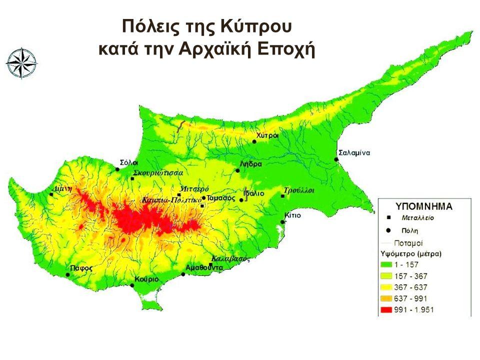 Πόλεις της Κύπρου κατά την Αρχαϊκή Εποχή