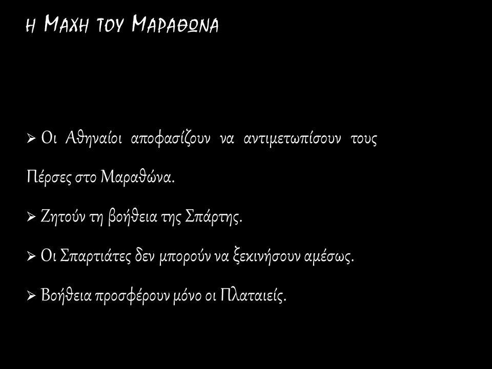 Η Μ ΑΧΗ ΤΟΥ Μ ΑΡΑΘΩΝΑ πεδιάδα του Μαραθώνα Αθήνα σημείο απόβασης των Περσών