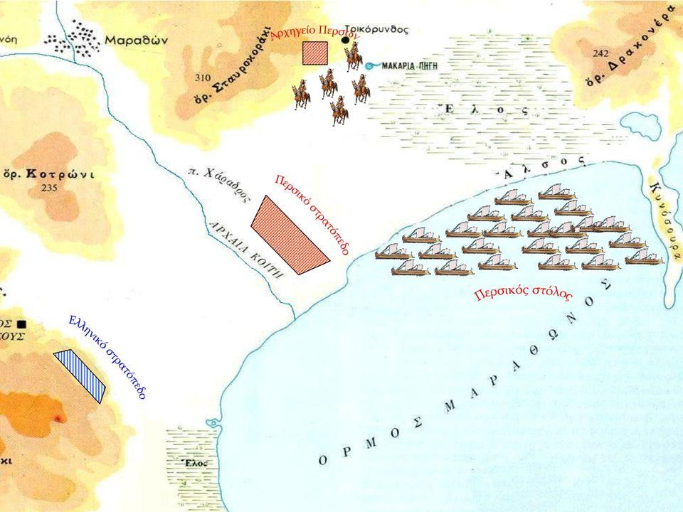 Η Μ ΑΧΗ ΤΟΥ Μ ΑΡΑΘΩΝΑ  Οι Αθηναίοι αποφασίζουν να αντιμετωπίσουν τους Πέρσες στο Μαραθώνα.  Ζητούν τη βοήθεια της Σπάρτης.  Οι Σπαρτιάτες δεν μπορο