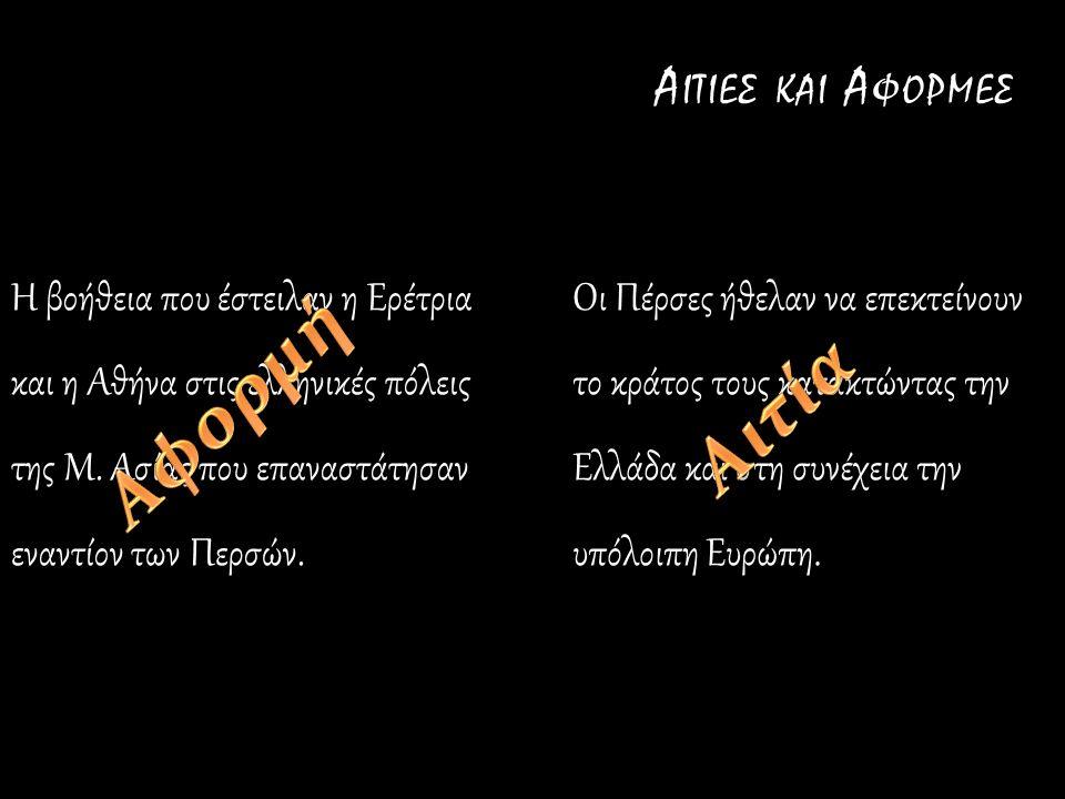 Α ΙΤΙΕΣ ΚΑΙ Α ΦΟΡΜΕΣ Η βοήθεια που έστειλαν η Ερέτρια και η Αθήνα στις ελληνικές πόλεις της Μ.