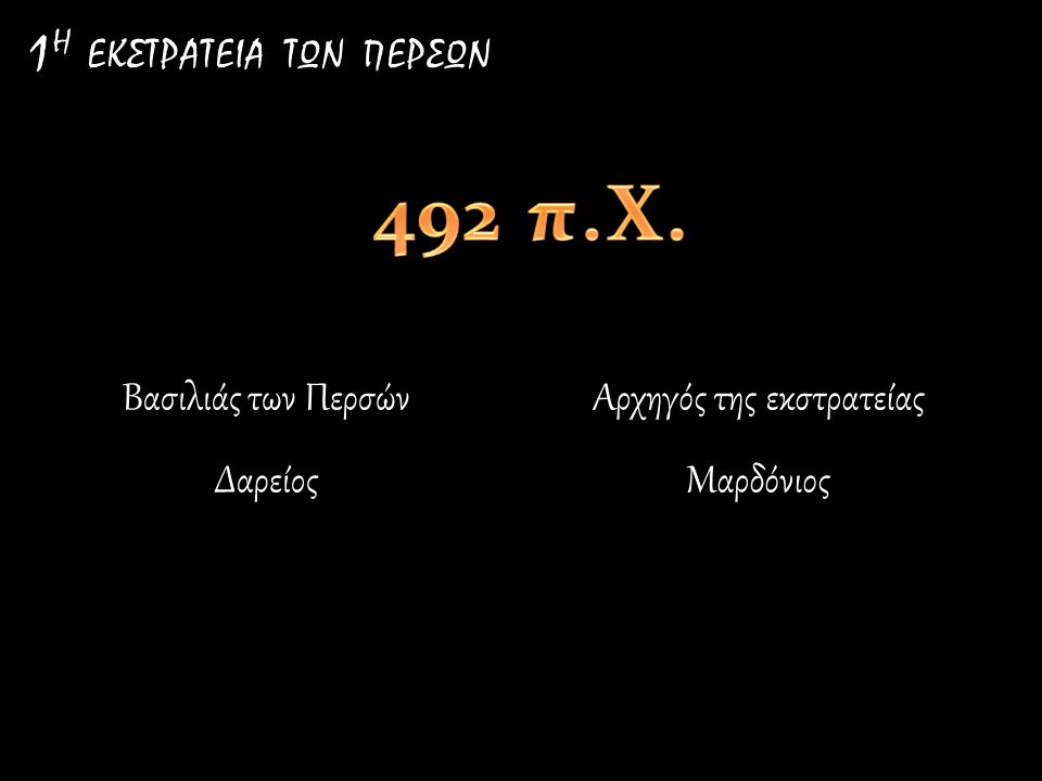 Α ΙΤΙΕΣ ΚΑΙ Α ΦΟΡΜΕΣ Η βοήθεια που έστειλαν η Ερέτρια και η Αθήνα στις ελληνικές πόλεις της Μ. Ασίας που επαναστάτησαν εναντίον των Περσών. Οι Πέρσες