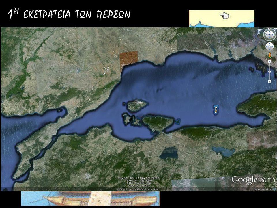 1 Η ΕΚΣΤΡΑΤΕΙΑ ΤΩΝ ΠΕΡΣΩΝ Ο Δαρείος διέταξε την κατασκευή πλωτής γέφυρας για να περάσει ο στρατός του τον Ελλήσποντο