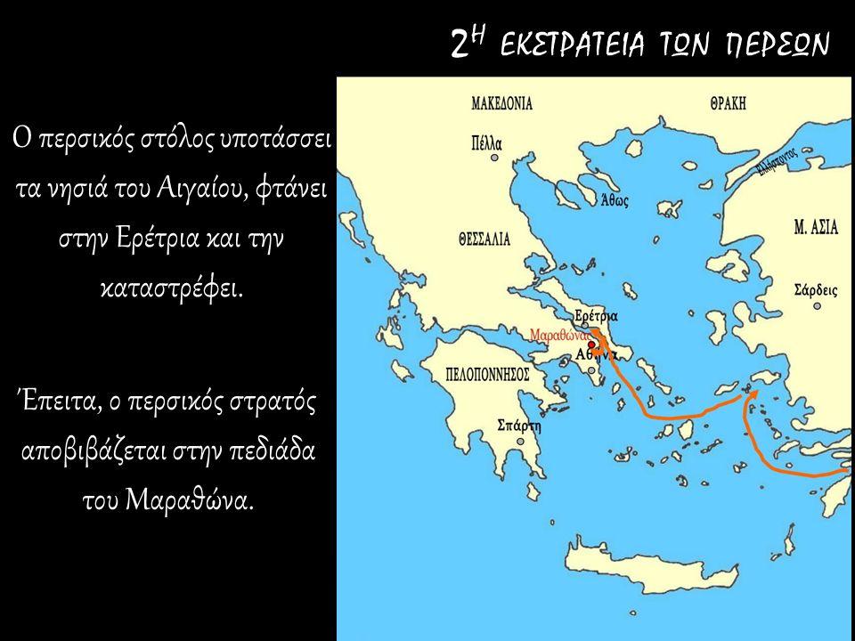 2 Η ΕΚΣΤΡΑΤΕΙΑ ΤΩΝ ΠΕΡΣΩΝ Ο περσικός στόλος υποτάσσει τα νησιά του Αιγαίου, φτάνει στην Ερέτρια και την καταστρέφει.