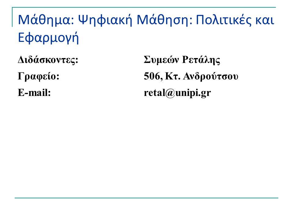 Διδάσκοντες:Συμεών Ρετάλης Γραφείο:506, Κτ. Ανδρούτσου E-mail:retal@unipi.gr Μάθημα: Ψηφιακή Μάθηση: Πολιτικές και Εφαρμογή