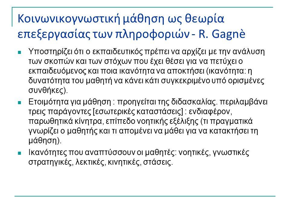 Κοινωνικογνωστική μάθηση ως θεωρία επεξεργασίας των πληροφοριών - R. Gagnè Υποστηρίζει ότι ο εκπαιδευτικός πρέπει να αρχίζει με την ανάλυση των σκοπών