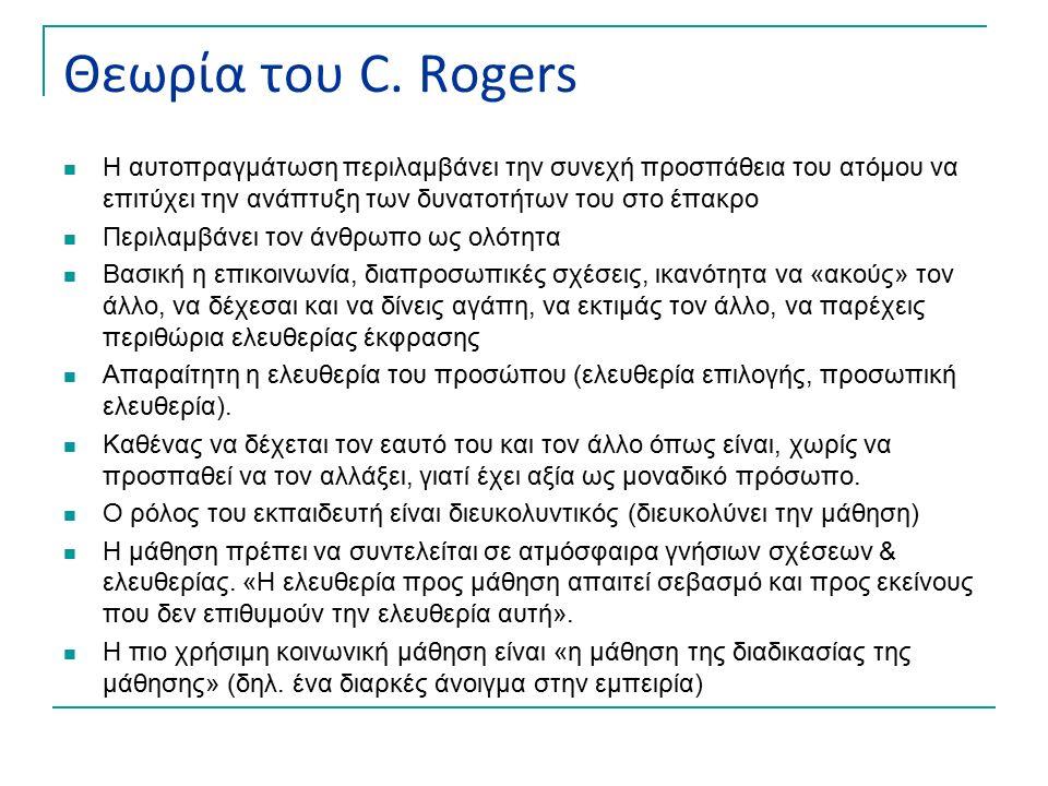 Θεωρία του C. Rogers Η αυτοπραγμάτωση περιλαμβάνει την συνεχή προσπάθεια του ατόμου να επιτύχει την ανάπτυξη των δυνατοτήτων του στο έπακρο Περιλαμβάν