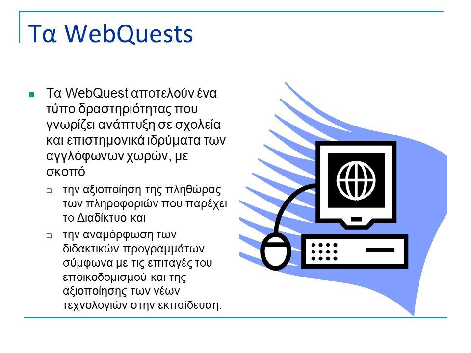 Τα WebQuests Τα WebQuest αποτελούν ένα τύπο δραστηριότητας που γνωρίζει ανάπτυξη σε σχολεία και επιστημονικά ιδρύματα των αγγλόφωνων χωρών, με σκοπό 