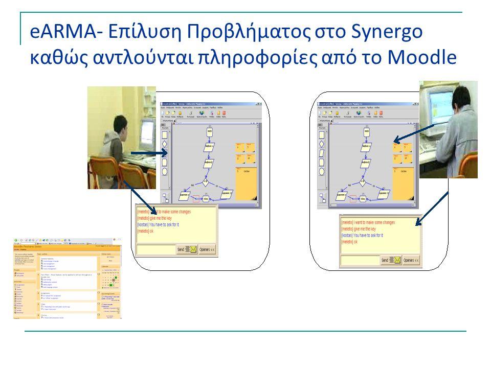 eARMA- Επίλυση Προβλήματος στο Synergo καθώς αντλούνται πληροφορίες από το Moodle