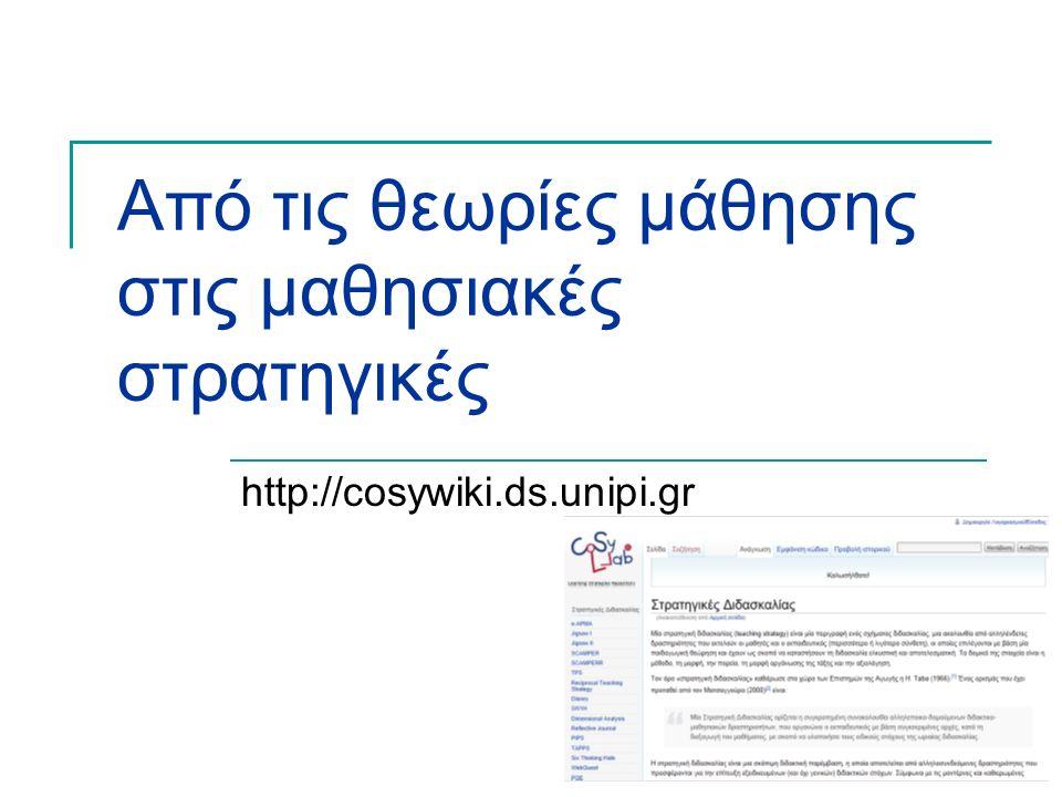 Από τις θεωρίες μάθησης στις μαθησιακές στρατηγικές http://cosywiki.ds.unipi.gr