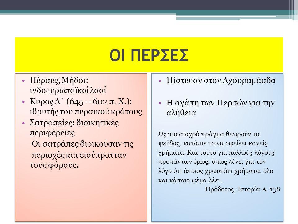 ΟΙ ΠΕΡΣΕΣ Πέρσες, Μήδοι: ινδοευρωπαϊκοί λαοί Κύρος Α΄ (645 – 602 π.
