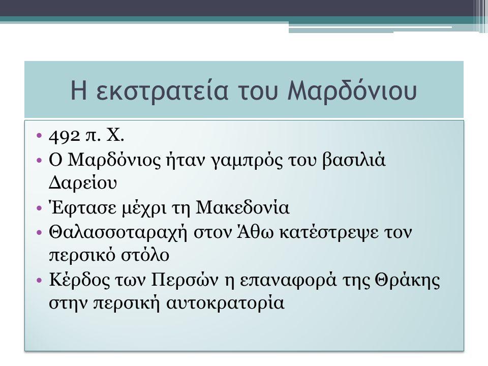 Η εκστρατεία του Μαρδόνιου 492 π. Χ.